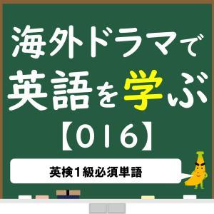 海外ドラマから英検やTOEICに役に立つ英語を紹介【016】英検1級必須単語