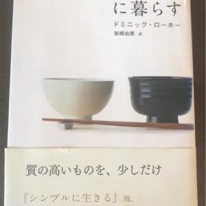 【お気に入りの本】シンプルに暮らす