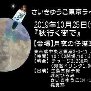 次は東京で歌います。
