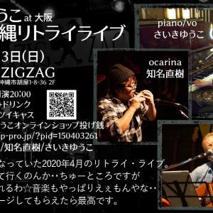 沖縄でライブします
