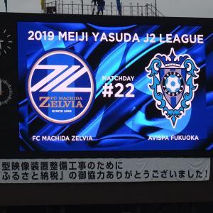 J2第22節 FC町田ゼルビア vs. アビスパ福岡