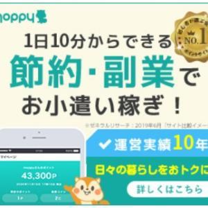 モッピー 話題のFamiPayギフト/ドットマネー増量キャンペーンやってるモッピー はじめてみませんか?