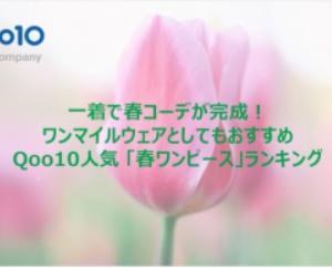 ドリームニュース 一着で春コーデが完成!ワンマイルウェアとしてもおすすめ Qoo10人気 「春ワンピース」ランキング ~ちょっとした外出に便利な「スマホポシェット」もご紹介~