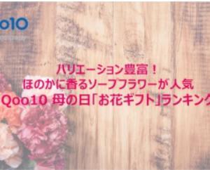 バリエーション豊富!ほのかに香るソープフラワーが人気 Qoo10 母の日「お花ギフト」ランキング ~おすすめギフトを紹介する「母の日」特集を開催中~