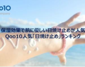 ドリームニュース UVカットはもちろん!保湿効果で肌に優しい日焼け止めが人気 Qoo10人気「日焼け止め」ランキング~手軽に日焼け対策ができるアイテムもご紹介~