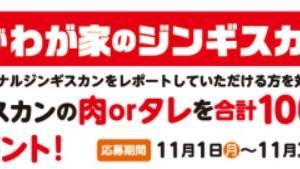 ドリームニュース 北海道の銘店ジンギスカン4種類セットやジンギスカンのたれが 抽選で合計100名様に当たる「これがわが家のジンギスカンキャンペーン」