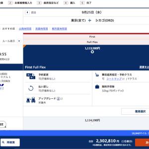 NH112便東京羽田〜シカゴファーストクラス搭乗旅行記|陸マイラーがついにマイルでファーストクラスへ。