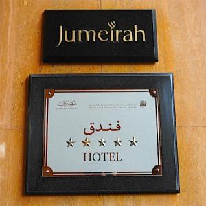 ドバイ アラビアンなホテル ジュメイラ・ミナ・アサラム に来た訳は・・・ブルジュ・アル・アラブへ向かいます