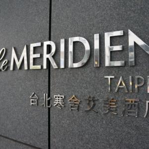 ル・メリディアン台北はお気に入りのホテルです 〜ジュニアスイートでくつろぎます〜