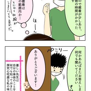 身長150㎝未満の出産【帝王切開翌日③】