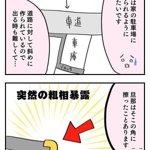 【出張ペーパードライバー講習⑪】本性が垣間見え…!?