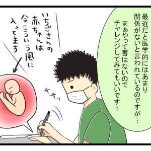 逆子の種類と逆子体操【30週妊婦検診⑤】