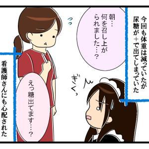 垂れ流しの糖分【34週妊婦検診②】