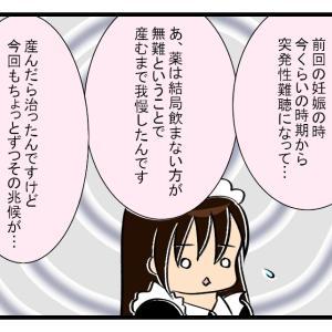 耳のことについて【35週妊婦検診②】