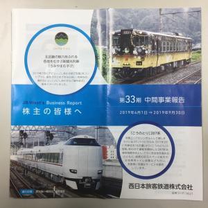 JR西日本  半期報告書 来たん。