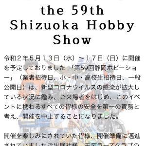 5月の静岡ホビーショーも中止でんねん 新型肺炎と鉄道模型ギョーカイ