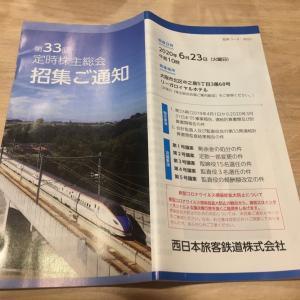 JR西日本株主総会招集通知 来たん。