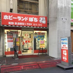 ぽち 塚本店 覗く