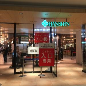 阪神百貨店 スナックパーク どないなってまんねん?