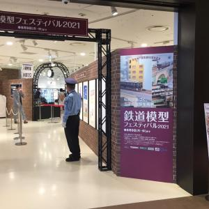 阪急百貨店 鉄道模型フェスティバル 行ったで。(上)