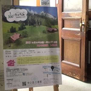 今年も 大阪・中之島 ジオラマ模型展 見に行く