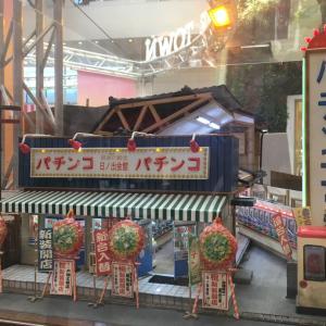 阪急百貨店 ミニチュアタウン 行ってん。2