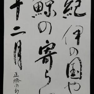俳句 その12