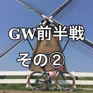 GW前半戦その②風車