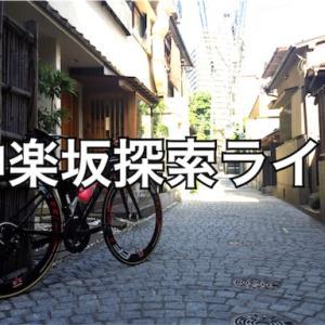 GW中盤戦その③神楽坂探索