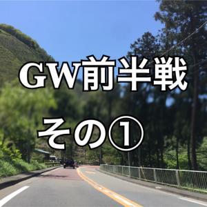 GW前半戦その①奥多摩