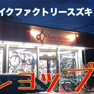 【神対応】スポーツバイクファクトリースズキ ふじみ野店がすごかった