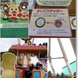 【Go To キャンペーン】20%OFFで東条湖おもちゃ王国へ!そして帰りに温泉♪