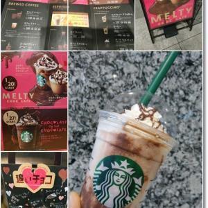 【スタバ新作】メルティ生チョコレートフラペチーノ☆手作りプリンアラモードとパズル