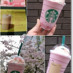 【スタバ新作】さくら咲いたベリーフラペチーノと夜桜&高齢ダンナ再びワンオペ!の巻(笑)