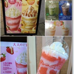 【マックカフェ】いちご練乳フラッペが激ウマ💕とトウモロコシと夏休みと言えば…!?