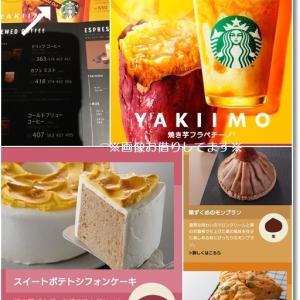 【スタバ新作】焼き芋 フラペチーノがぁぁぁ!!!とマスク失くされ再び作る…と姫のおパンツ