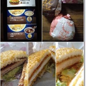 【マクドナルド】夕方5時~限定3種類ごはんバーガー食べたよ♪と子供の想像力