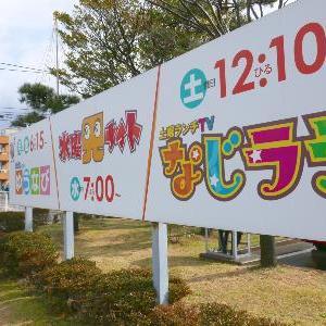 BSNラジオ公開録音「Oh!演歌スペシャル」へ
