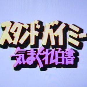 連続ドラマ「スタンドバイミー気まぐれ白書」(1987年)