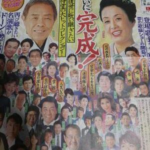 昭和・平成の演歌大全集