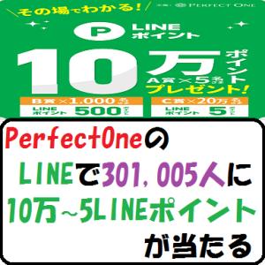 【節約生活】PerfectOneのLINEで301,005人に10万~5LINEポイントが当たる
