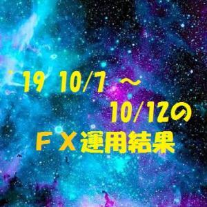 【FX】'19 10/7 ~ 10/12の運用結果