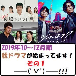 【ドラマ】2019年10~12月期秋ドラマが始まってます!その1 ━━(゚∀゚)━━!!!