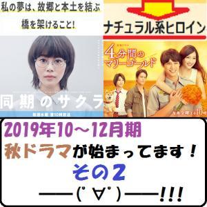 【ドラマ】2019年10~12月期秋ドラマが始まってます!その2 ━━(゚∀゚)━━!
