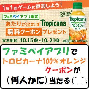 【節約生活】ファミペイアプリでトロピカーナ100%オレンジクーポンが(何人かに)当たる(^_^;