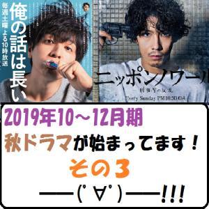 【ドラマ】2019年10~12月期秋ドラマが始まってます!その3 ━━(゚∀゚)━━!