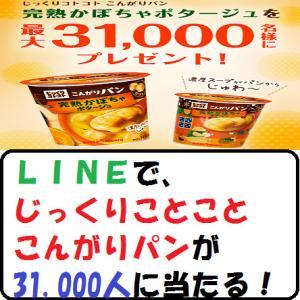 【節約生活】LINEで、じっくりことことこんがりパンが31,000人に当たる!(^^)