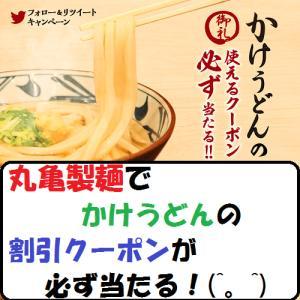 【節約生活】丸亀製麺でかけうどんの割引クーポンが必ず当たる!(^。^)