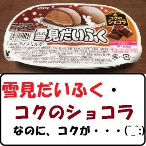【グルメ】雪見だいふく・コクのショコラはコクが・・・(^_^;)