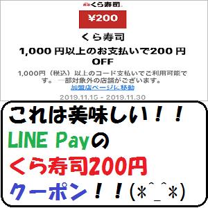 【節約生活】これは美味しい!!LINE Payのくら寿司200円クーポン!!(*^_^*)